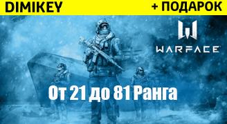 Warface [21-81] ранг + почта без привязки + скидка