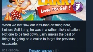 Leisure Suit Larry 7 — Love for Sail STEAM KEY GLOBAL