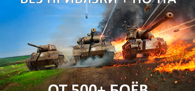WoT (от 500+ боёв) Без привязки +Почта +Подарок