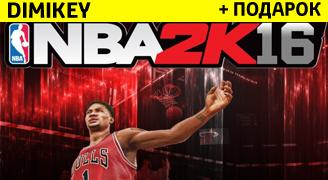 NBA 2K16  + подарок + бонус [STEAM] ОПЛАТА КАРТОЙ