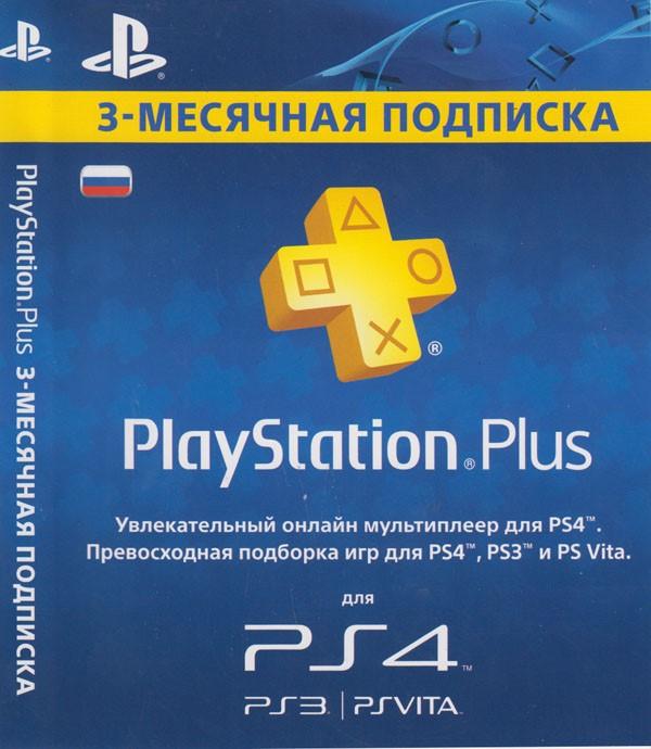 PSN 90 дней PlayStation Plus (RUS) + СКИДКИ