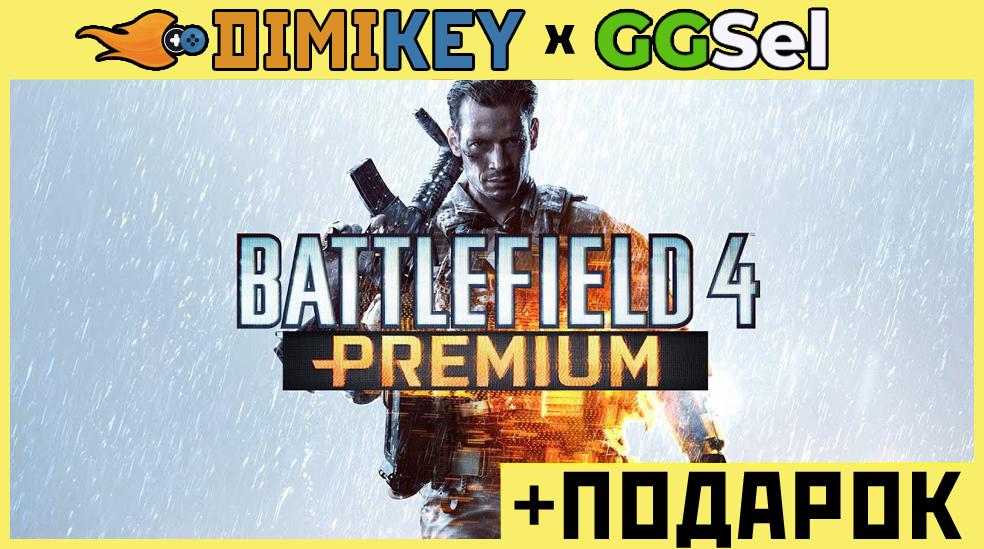 Купить Battlefield 4 Premium [ORIGIN] + подарок + бонус