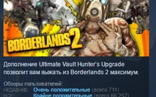 Купить лицензионный ключ Borderlands 2 Game of the Year GOTY STEAM KEY ЛИЦЕНЗИЯ на SteamNinja.ru