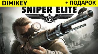 Sniper Elite V2  + подарок + бонус + скидка 15% [STEAM]