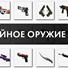 CS:GO - Случайное оружие / Random - СКИДКИ,БОНУС / 5 шт