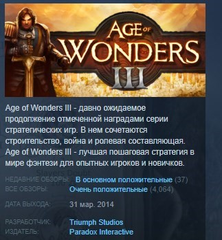 Age of Wonders III 3 STEAM KEY REGION FREE GLOBAL 💎