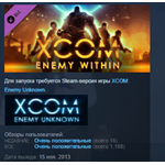 XCOM: Enemy Within STEAM KEY СТИМ КЛЮЧ ЛИЦЕНЗИЯ&#128142