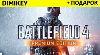 Battlefield 4 Premium + Почта [смена данных]