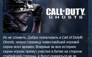 Купить лицензионный ключ Call of Duty GHOSTS STEAM KEY 💎 СТИМ КЛЮЧ ЛИЦЕНЗИЯ на SteamNinja.ru