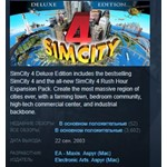 SimCity 4 Deluxe Edition STEAM KEY REGION FREE GLOBAL
