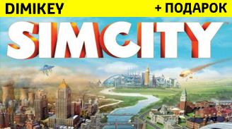 Купить SimCity + ответ на секр.вопр. [ORIGIN] + бонус