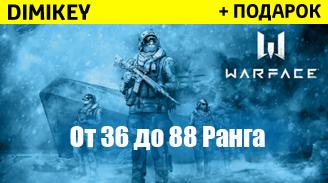Купить аккаунт Warface [36-88] ранг + почта + подарок + бонус + скидка на SteamNinja.ru