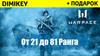Купить аккаунт Warface [21-81] ранг + почта + скидка на SteamNinja.ru