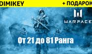 Купить аккаунт Warface [21-81] ранг + почта + скидка на Origin-Sell.com