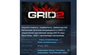 GRID 2 💎STEAM KEY REGION FREE GLOBAL