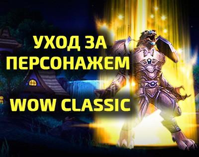 Игровое время WoW RUS 30/90/180 дней - ЧИТАЕМ ОПИСАНИЕ