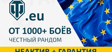 WoT EURO | от 1000+ боёв | Неактив | Гарантия | Подарок