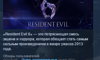 Купить лицензионный ключ Resident Evil 6 Biohazard 💎 STEAM KEY СТИМ КЛЮЧ ЛИЦЕНЗ на SteamNinja.ru