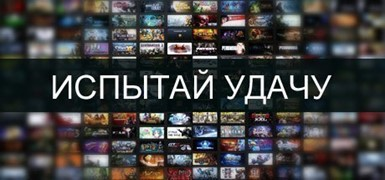 ЗОЛОТОЙ Рандомный Ключ Steam [GTA 5,CS GO и тд.]