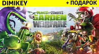 Plants vs. Zombies Garden Warfare [ORIGIN] + подарок