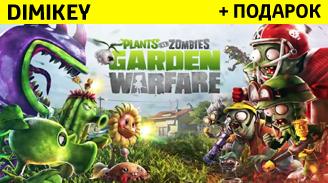 Купить аккаунт Plants vs. Zombies Garden Warfare + ответ [ORIGIN] на SteamNinja.ru