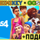 Sims 4 + Почта [смена данных]