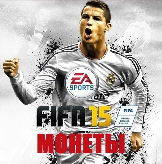 МОНЕТЫ FIFA 15 Ultimate Team PC Coins+5% БЫСТРО ДЕШЕВО