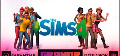 Sims 4 (+ Секретный вопрос) + Скидки и Подарки