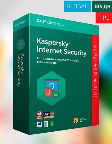 Купить Kaspersky Internet Security 2014-2019 на 183 д. Global