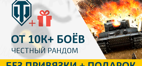 World of Tanks WoT [10-50к боёв]+Подарок