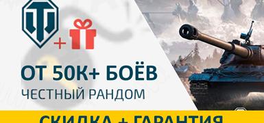 WoT [10 lvl танки] | Без привязки + Подарок