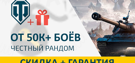 World of Tanks WoT [2-50к боёв + Прем]+Подарок
