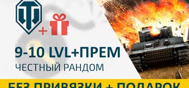 WoT [9-10 lvl + Премиум танки] | Без привязки + Подарок