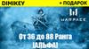 Купить аккаунт Warface [36-88] ранг + почта [АЛЬФА] + подарок + бонус на SteamNinja.ru