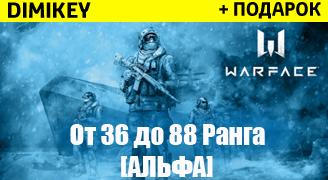 Warface [36-88] ранг + почта [АЛЬФА] + подарок + бонус