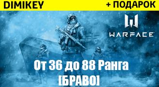 Warface [36-88] ранг + почта [БРАВО] + подарок + бонус