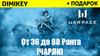 Купить аккаунт Warface [36-88] ранг + почта [ЧАРЛИ] + подарок + бонус на SteamNinja.ru
