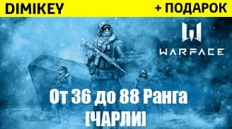 Купить аккаунт Warface [36-88] ранг + почта [ЧАРЛИ] ОПЛАТА КАРТОЙ на SteamNinja.ru