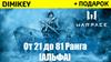 Купить аккаунт Warface [21-81] ранг + почта без привязки [АЛЬФА] на SteamNinja.ru