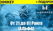 Купить аккаунт Warface [21-81] ранг + почта [АЛЬФА] + скидка на Origin-Sell.com