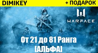 Warface [21-81] ранг + почта [АЛЬФА] + скидка