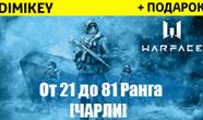 Купить аккаунт Warface [21-81] ранг + почта [ЧАРЛИ] + скидка на Origin-Sell.com