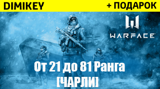 Купить аккаунт Warface [21-81] ранг + почта [ЧАРЛИ] + скидка на SteamNinja.ru
