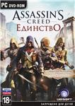 Assassins Creed Unity (UPLAY) RU+Подарок
