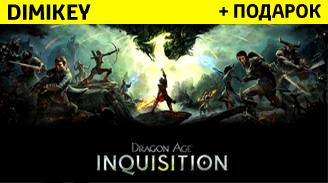 Купить Dragon Age: Inquisition + подарок + бонус [ORIGIN]