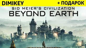 Civilization: Beyond Earth +  подарок + бонус [STEAM]