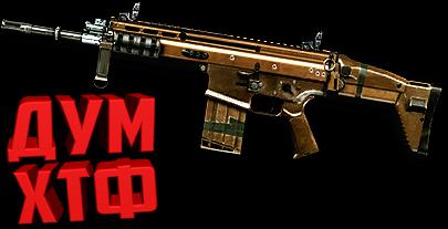 макросы Warface для FN-SCAR-H. НОВЫЙ 17.06.2016.