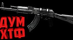 Макросы Warface для АК-103(ЛКМ есть!).
