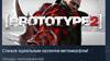 Купить лицензионный ключ Prototype 2 + RADNET 💎STEAM KEY СТИМ ЛИЦЕНЗИЯ на SteamNinja.ru