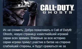 Купить лицензионный ключ Call of Duty: Ghosts Deluxe Edition STEAM KEY ЛИЦЕНЗИЯ на SteamNinja.ru